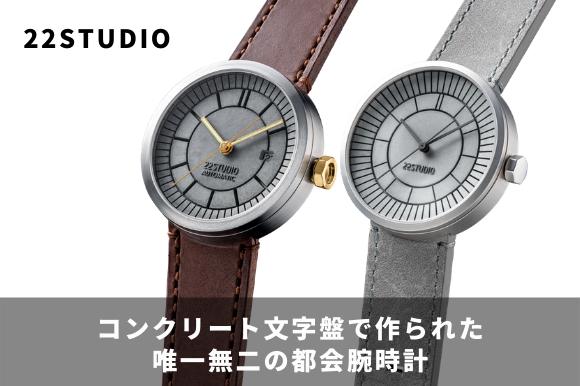 職人技術で作られたコンクリート文字盤、シンプルで洗練されたデザイン、都会と建築が融合した腕時計 「22...
