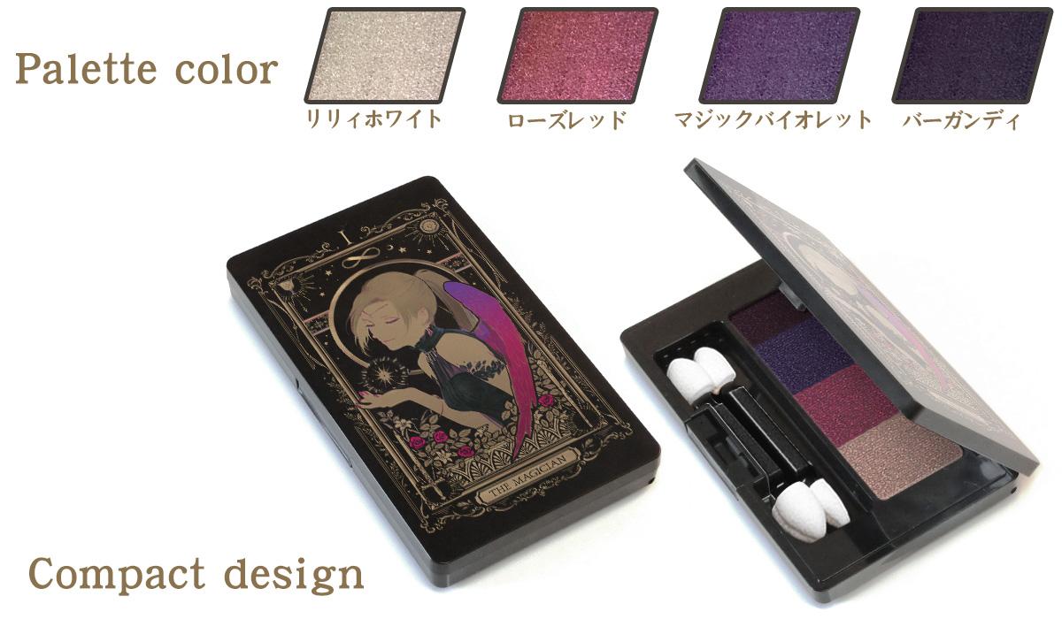 須田彩加が手掛けるタロットモチーフコスメ Arcana 商品化プロジェクト