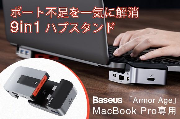 MacBook Pro専用ハイスペックハブスタンド「Armor Age」が日本初上陸! 多様な9in1ポートと、放熱を可能に...