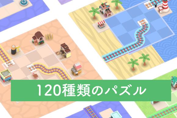 120種類のパズル