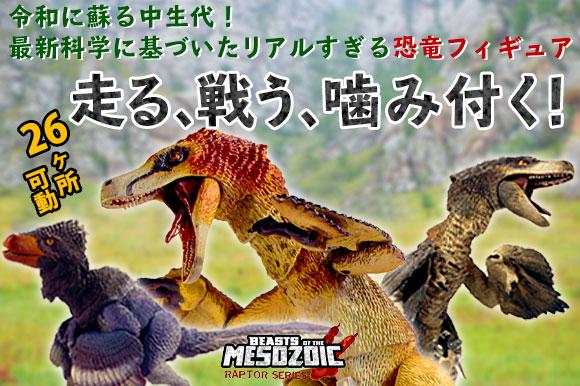 【26箇所稼働】だから想像広がる、ロマンに想いを馳せる。 羽毛も再現した最新科学の恐竜フィギュアが誕生...
