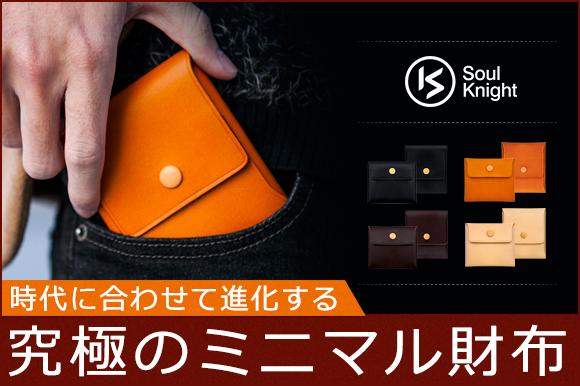 前代未聞!建築学とお財布の融合 「Soul Knight」の究極のミニマル財布
