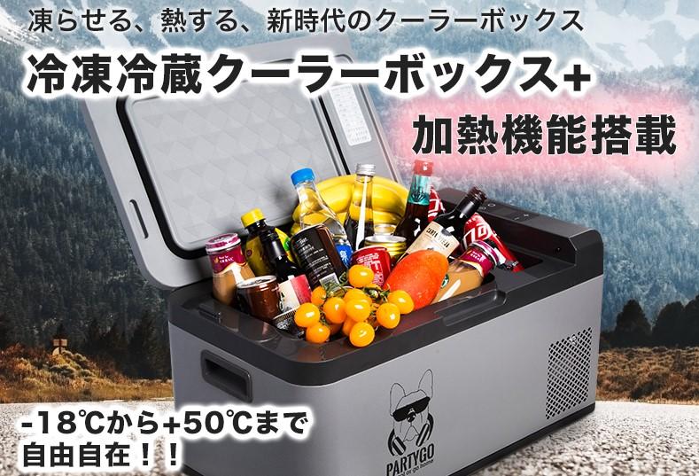 ドイツ品質!高性能で頑丈! 「-18℃から50℃」までの加熱機能を備えた新商品 「冷凍冷蔵+加熱クーラーボッ...