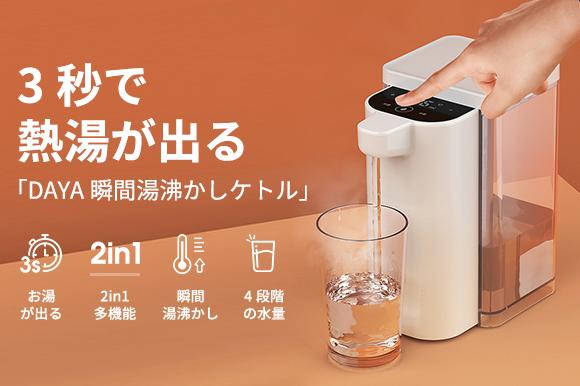 3秒で熱湯が出る「DAYA瞬間湯沸かしケトル」 小型スマートMiniホットウォーターサーバー