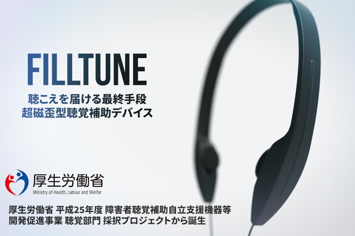 """聴こえを届ける最終手段。 ―FILLTUNE― 世界で初めて補聴に""""超磁歪素子""""を実用化。"""