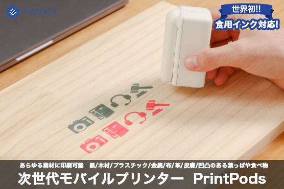 次世代ハンディプリンターの決定版「PrintPods」 片手サイズでどこでも使用可能!4種のインクで全ての素材...