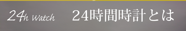 24H Watch-24時間時計 とは