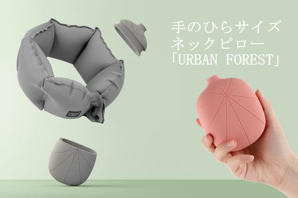 薄さわずか4.8cm、手のひらサイズ! 手動プレス式ネックピロー「URBAN FOREST」