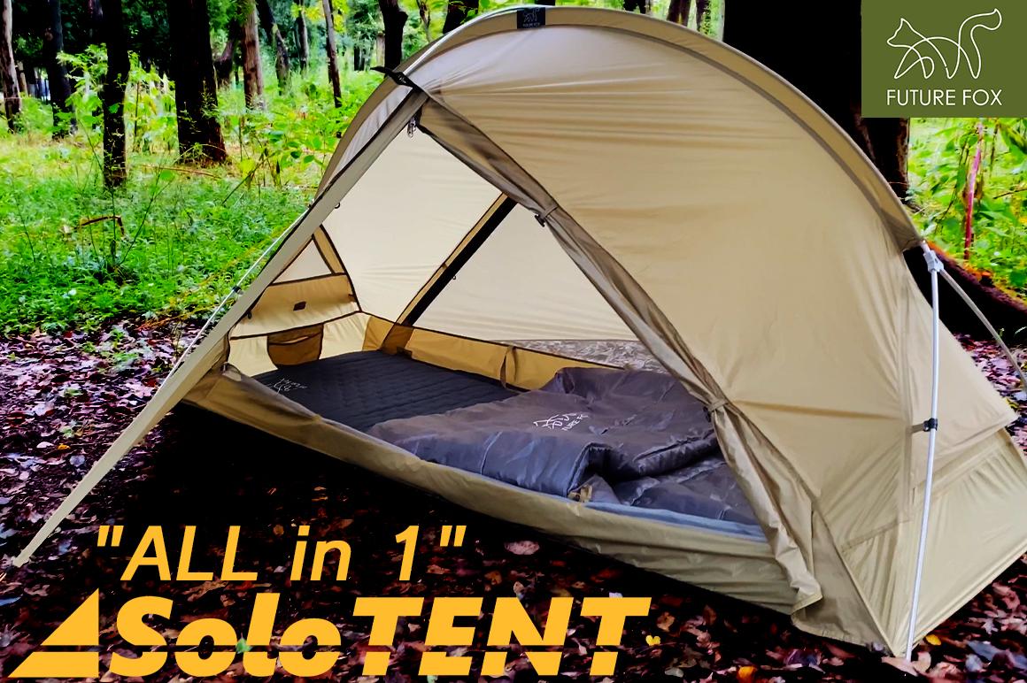 【オールインワンテント】テントと寝袋とキャンプマットが1つに。 設営簡単。どこでも広々空間!Solo TEN...