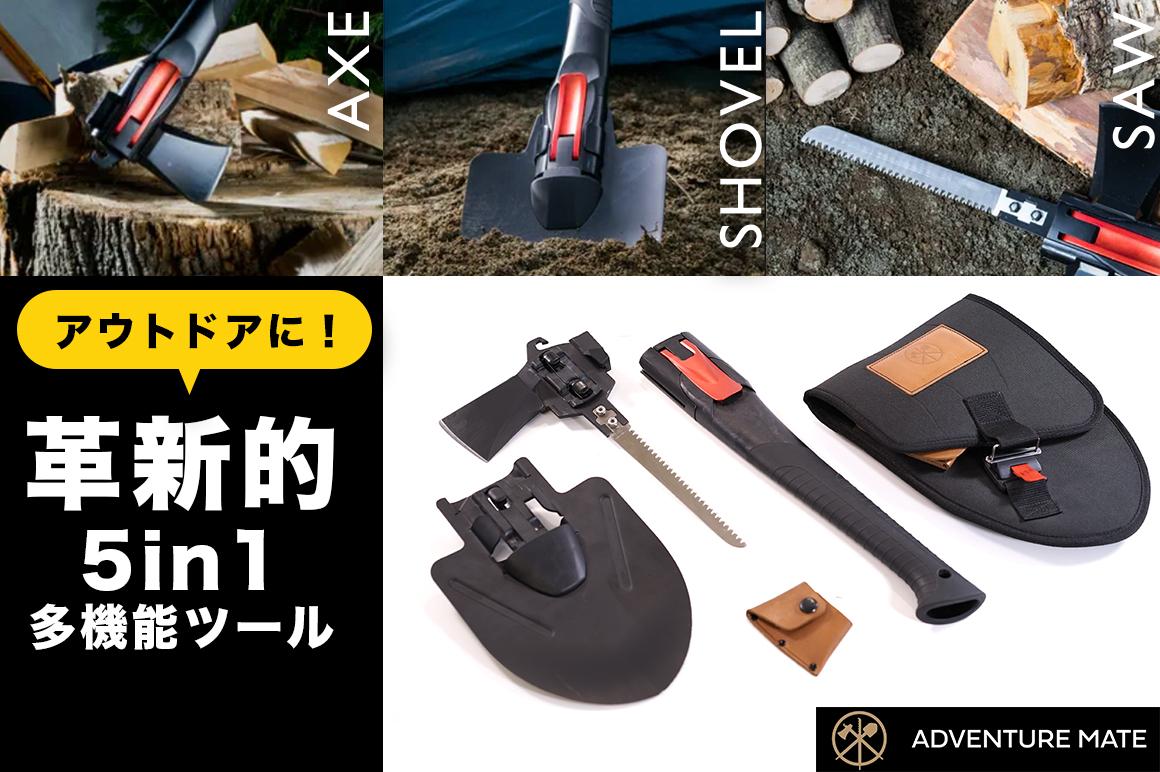 アウトドア・キャンプに! 【斧/ノコギリ/オープナー/ハンマー/シャベル】がコンパクトにまとまる 革新的...