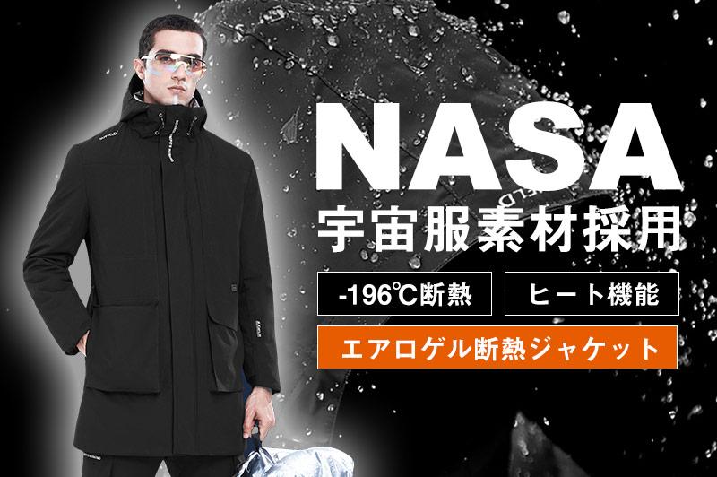 NASA宇宙服の素材をジャケットに応用、2ミリの素材で-196℃を断熱! 超高機能断熱ジャケット「エアジャケッ...