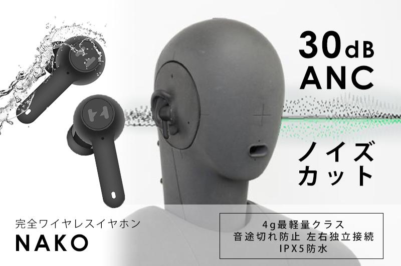 世界最軽量クラス4g 完全ワイヤレスイヤホン「NAKO」 最大30dBのANCノイズカット!2デバイス同時接続可能!...