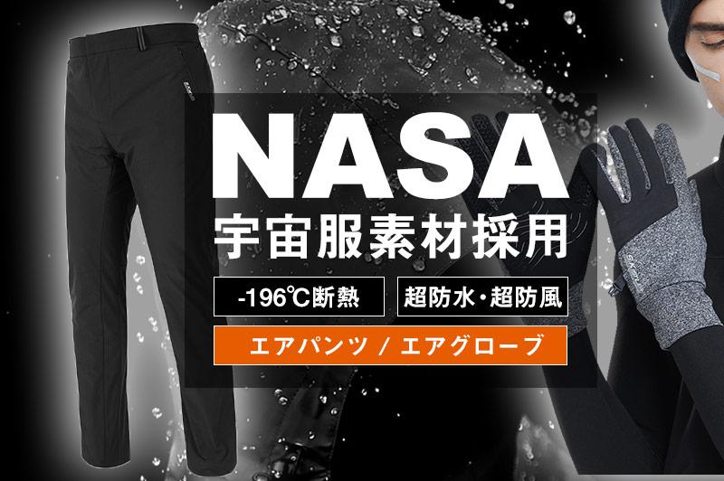 """防寒性抜群!NASA宇宙服の素材を使用した「エアパンツ」&「エアグローブ」 たった2ミリのスーパー素材""""エ..."""