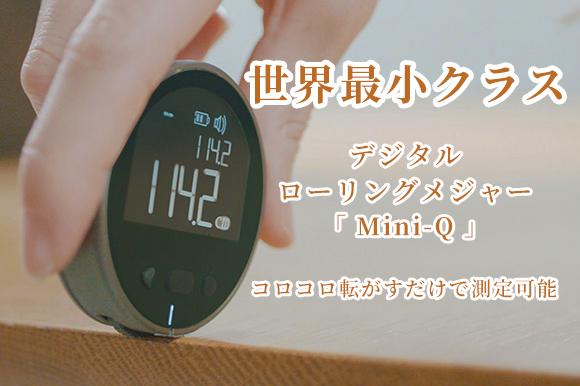 片手で転がすだけの楽々測定! 世界最小クラス デジタルローリングメジャー「Mini-Q」 【曲線や立体物な...
