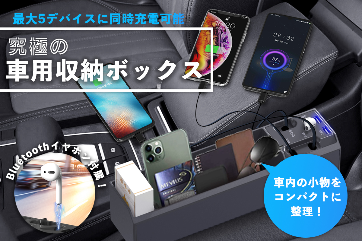 もう小物が迷子にならない! 最大5デバイスに同時充電可能、Bluetoothイヤホンも揃える 究極の車用収納ボ...