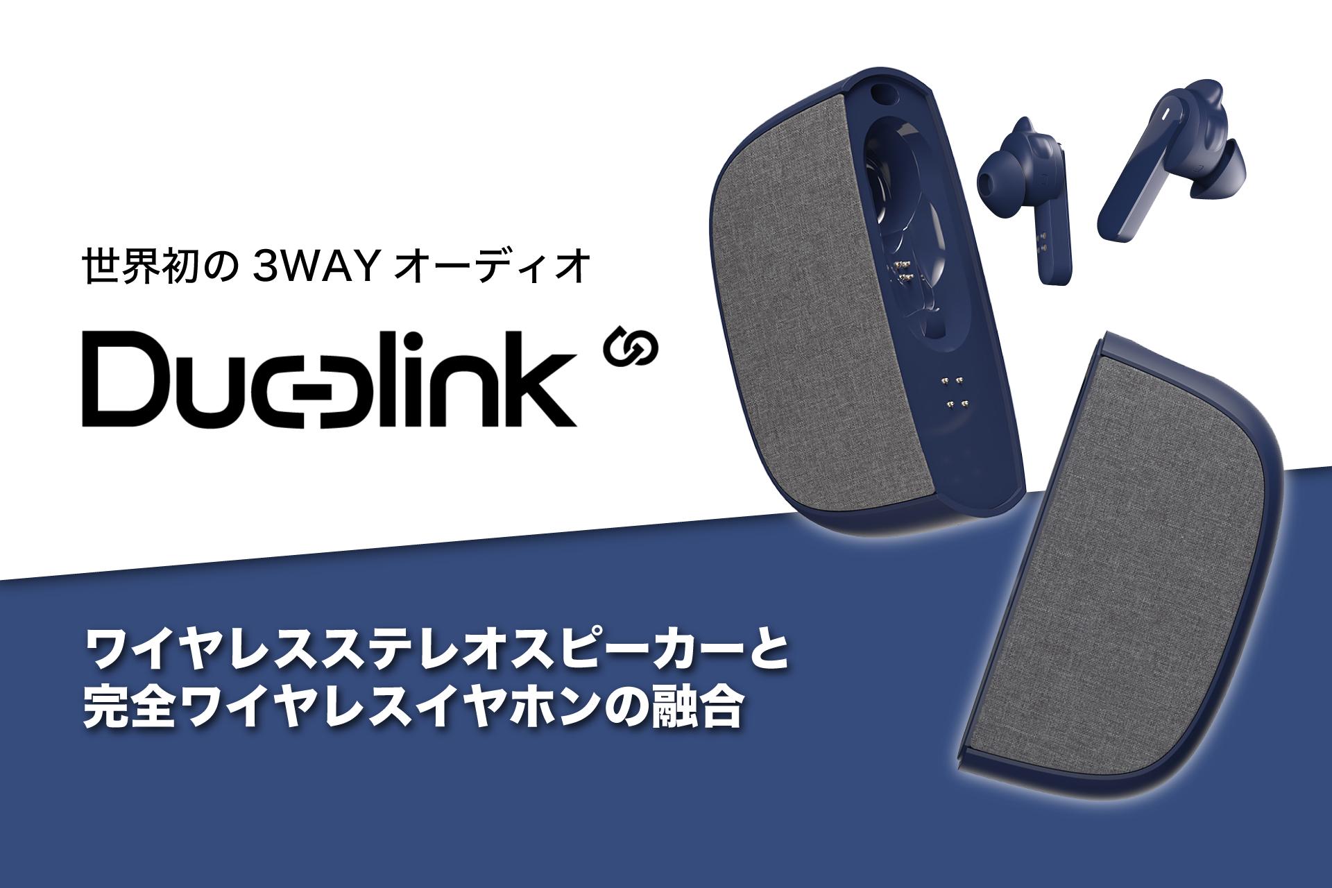 世界初!スピーカーと完全ワイヤレスイヤホンが融合した【Duolink】登場