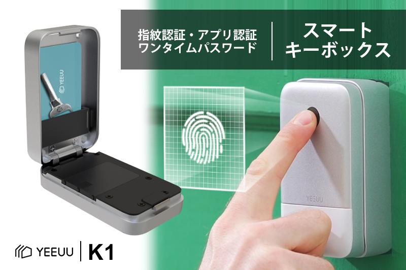 米ホームセキュリティブランドYEEUU発! スマートキーボックス「K1」 【指紋・アプリ・パスワード認証対...