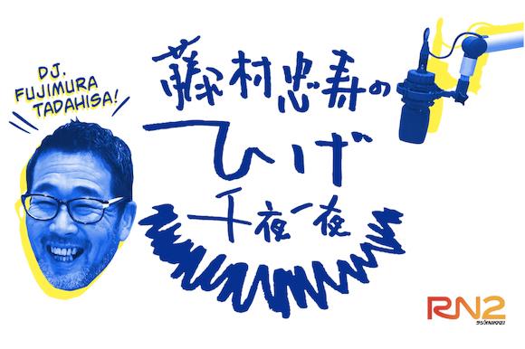 「藤村忠寿 ラジオ」の画像検索結果