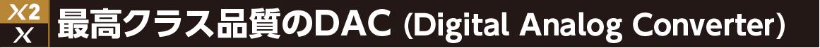 最高クラス品質のDAC (Digital Analog Converter)