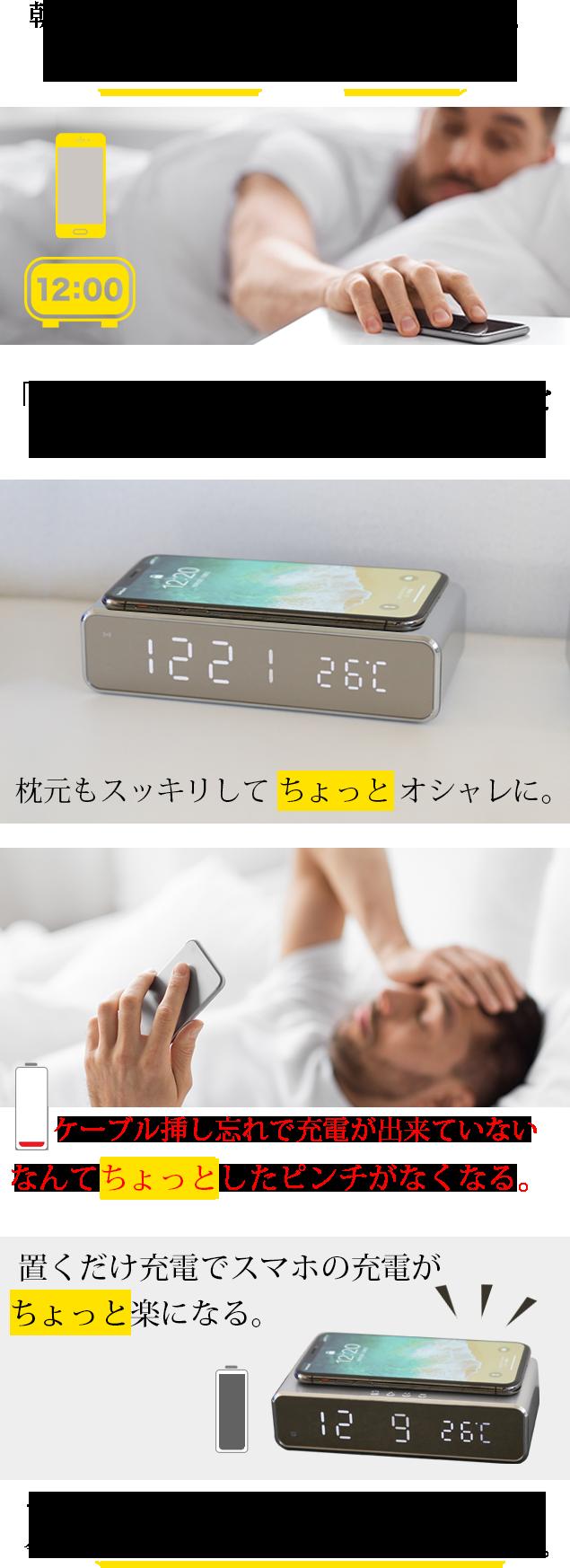 ワイヤレス充電時計