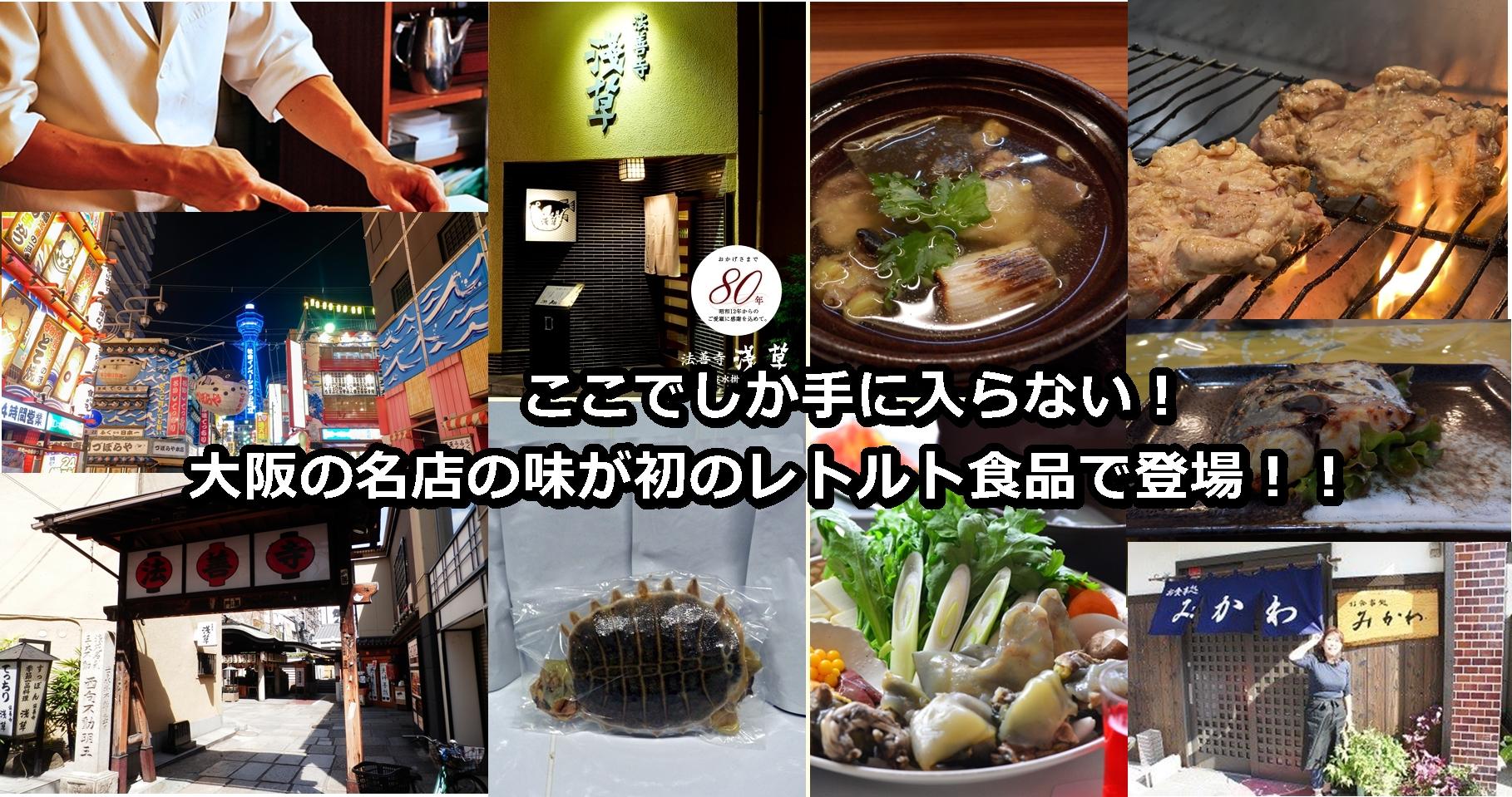 大阪発!日本全国の飲食店・家庭の味を100年先まで継承していくプロジェクト! 『オリジナルレトルト食品が...