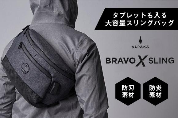 Bravo X Sling iPad Pro11もすっぽり。タフな欲張りスリング